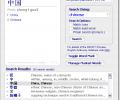 Declan's Chinese Dictionary Screenshot 0